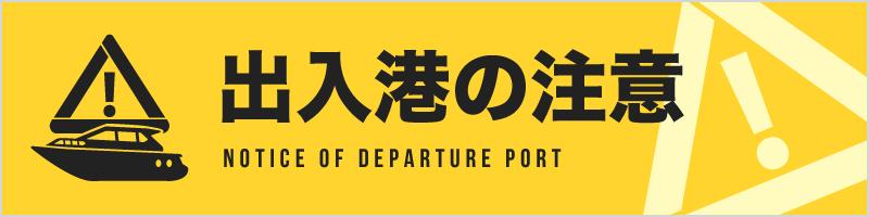 出入港の注意